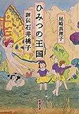 ひみつの王国: 評伝 石井桃子 (新潮文庫)