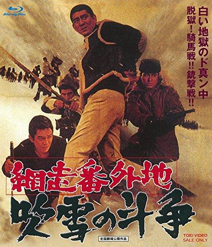 網走番外地 吹雪の斗争[Blu-ray/ブルーレイ]
