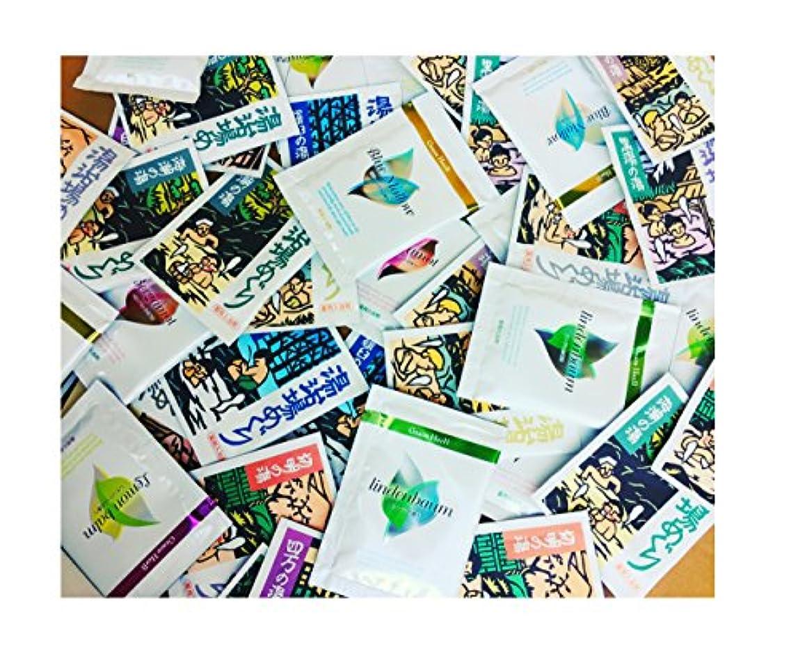 花杖活気づける入浴剤バラエティ福袋100袋セット
