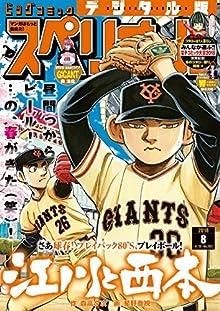 [雑誌] ビッグコミックスペリオール 2018年08号 [Big Comic Superior 2018-08]