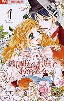 薔薇咲くお庭でお茶会を(1)【期間限定 無料お試し版】 (フラワーコミックス)