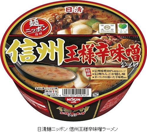 日清 麺ニッポン 信州王様辛味噌ラーメン 1箱(12入)