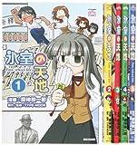 氷室の天地 Fate/school コミック 1-5巻セット (氷室の天地 Fate/school life )