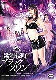 歌舞伎町ブラックスワン[DVD]