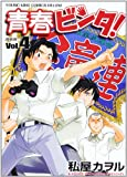青春ビンタ! 4 (ヤングキングコミックスデラックス)