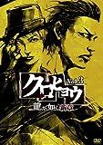 クロヒョウ 龍が如く新章 Vol.3 [DVD]