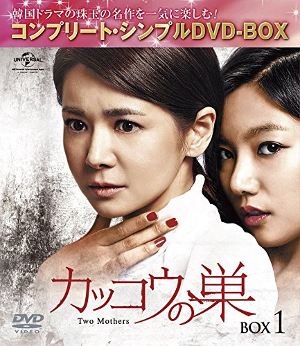 カッコウの巣 BOX5<コンプリート・シンプルDVD-BOX5,000円シリーズ>【...[DVD]