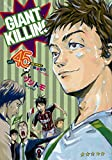 GIANT KILLING(45) (モーニング KC) 最新巻
