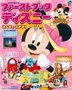 みんなで えがお! 2013年 Vol.1 (First Book Disney)