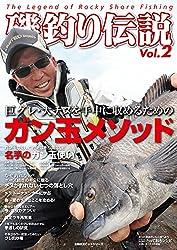 磯釣り伝説Vol.2: 巨グレ・大チヌを手中に収めるためのガン玉メソッド