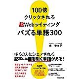 100倍クリックされる 超Webライティング バズる単語300
