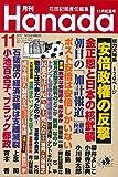 月刊Hanada2017年11月号