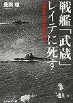 戦艦「武蔵」レイテに死す―未曾有の大艦孤高の生涯 (光人社NF文庫)