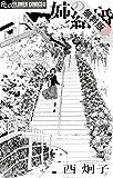 姉の結婚(1)【期間限定 無料お試し版】 (フラワーコミックスα)