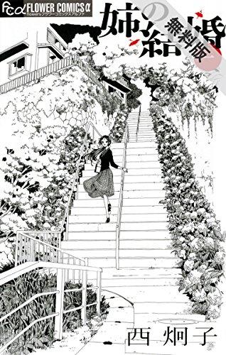 [西炯子]の姉の結婚(1)【期間限定 無料お試し版】 (フラワーコミックスα)