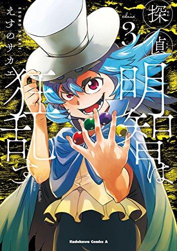探偵明智は狂乱す(3) (角川コミックス・エース)