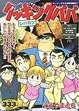 クッキングパパ レバカツ (講談社プラチナコミックス)