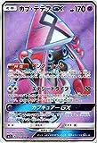 ポケモンカードゲームSM/カプ・テテフGX(SR)/アローラの月光
