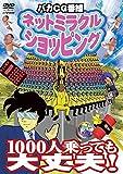 ネットミラクルショッピング DVD 2 1000人乗っても大丈夫! [レンタル落ち]