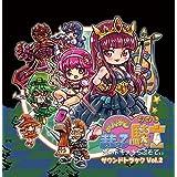 みんなでまもって騎士~姫のトキメキらぷそでぃ~サウンドトラック VOL.2(2CD)