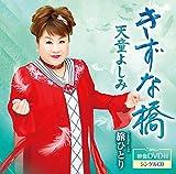 きずな橋/旅ひとり(DVD付)