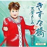 きずな橋 旅ひとり(DVD付)