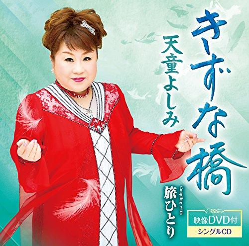 きずな橋(DVD付)