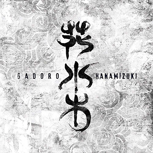 GADORO【GO ON】歌詞の意味を解釈!不格好でも生きてたらOK?彼が死ぬまで続けたいのは何?の画像