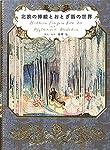 北欧の挿絵とおとぎ話の世界