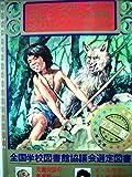 少年少女世界の文学〈6〉ジャングル・ブック・ロビン・フッドの冒険・オリバー・ツウィスト (昭和43年)