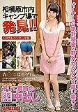 シロウトハンター2・26 [DVD]
