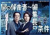 闇の伴走者~編集長の条件 DVD-BOX[DVD]