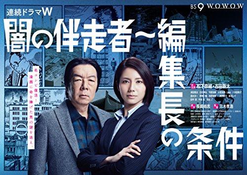 松下奈緒 闇の伴走者~編集長の条件 DVD-BOX