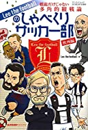 Leo the footballのしゃべくりサッカー部 欧州編 (サンエイムック)