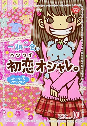 一期一会 初恋オシャレ。: ストーリー&ファッション (小学生文庫)の詳細を見る