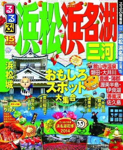 るるぶ浜松 浜名湖 三河'15 (国内シリーズ)