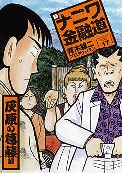 [青木雄二プロダクション]の新ナニワ金融道17巻 灰原の葛藤編 (SPA!コミックス)
