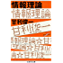 情報理論 Math&Science (ちくま学芸文庫)