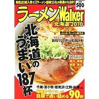 ウォーカームック  ラーメンWalker北海道2010  61802-68 (ウォーカームック 167)