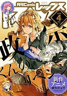 Comic REX (コミック レックス) 2018年4月号[雑誌]