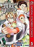 食戟のソーマ カラー版 5 (ジャンプコミックスDIGITAL)