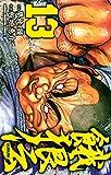餓狼伝 13 (少年チャンピオン・コミックス)