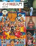 インド神話入門 (とんぼの本) 画像