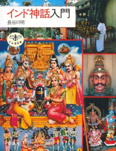 インド神話入門 (とんぼの本)の詳細を見る