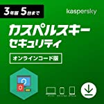 カスペルスキー セキュリティ (最新版)   3年 5台版   オンラインコード版   Windows/Mac/Android対応