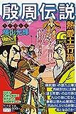 殷周伝説 第6巻―太公望伝奇 熱愛土行孫 (希望コミックス カジュアルワイド)