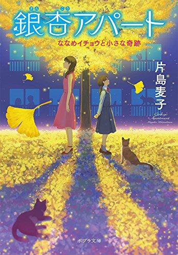 ([か]12-1)銀杏アパート: ななめイチョウと小さな奇跡 (ポプラ文庫)