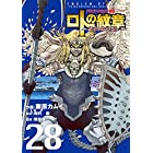 ドラゴンクエスト列伝 ロトの紋章~紋章を継ぐ者達へ~ 28巻 (デジタル版ヤングガンガンコミックス)