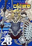 ドラゴンクエスト列伝 ロトの紋章?紋章を継ぐ者達へ? 28巻 (デジタル版ヤングガンガンコミックス)