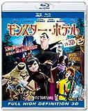 モンスター・ホテル IN 3D[Blu-ray/ブルーレイ]